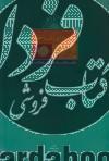 پدیده زیبا شناختی در قرآن کریم