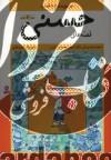 قصههای حسنی، مجموعه 72 قصه (مجموعه 6جلدی)