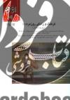 فصلنامه ارغنون 19- فرهنگ و زندگی روزمره1