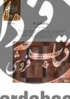 فصلنامه ارغنون 22- روانکاوی2