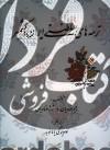 ترمههای سلطنتی ایران و کشمیر