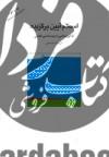 اسلام آیین برگزیده- نگاهی اسلامی به دینشناسی تطبیقی
