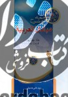 ترجمه و شرح مبادی العربیه حسینی ج4- نحو