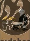 بهاءولد(والد مولانا جلالالدین رومی) و خطوط اصلی حیات و عرفان او