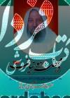در محضر لاهوتیان شرح احوالات حضرت جعفرآقای مجتهدی 2جلدی