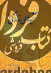 آیههای زندگی ج9- الی الهدی، دفتر اول