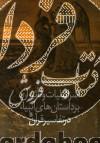 اسرائیلیات و تأثیر آن بر داستانهای انبیاء در تفاسیر قرآن