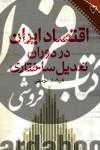 اقتصاد ایران در دوران تعدیل ساختاری