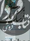 فرهنگ آثار ایرانی- اسلامی، معرفی آثار مکتوب از روزگار کهن تا عصر حاضر ج1