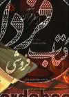 آدم از نظر قرآن ج3- حالات و مقامات انسان