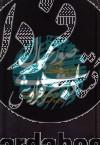 صور خیال در شعر فارسی- تحقیق انتقادی در تطور ایماژهای شعر پارسی و...