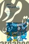 دستور زبان فارسی معاصر