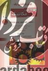 کنکور کارشناسی ارشد مهندسی مکانیک (جلد چهارم)