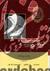 تاریخ تمدن ویل دورانت 13جلدی همراه سیدی
