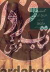 گنجینه تاریخ ایران 3 (مادها)