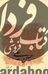 حسین علی