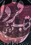 گنجینه تاریخ ایران 9 (ایران و اسلام)
