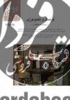 فصلنامه ارغنون 01- فرهنگ و تکنولوژی