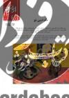 فصلنامه ارغنون 04- نقد ادبی نو