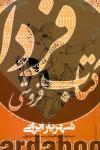 شهریار ایرانی- دیباچهای بر نظریهی سیاست در ایران