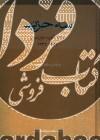 سه حزب- مردم، ملیون، ایران نوین (1353-1336)