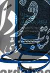 امام علی(ع) از نگاه دانشوران ج2- دانشوران شیعه