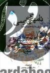 نامهای فارسی برای خانوادهها و سازمانها
