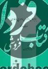 برابرهای دستوری در عربی و فارسی- صرف و نحو