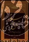 تاریخ اسلام- 3جلدی