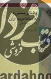 مجموعه پزشکی اسلامی 1 (پزشکی سنتی و عامیانه مردم ایران)