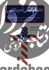 تئوکراسی آمریکایی