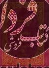 تاریخ سیاسی معاصر ایران- 2جلدی