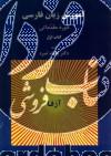آموزش زبان فارسی دوره مقدماتی 5 جلدی (آزفا- انگلیسی)