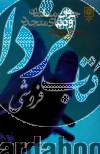 جوان مسلمان و دنیای متجدد