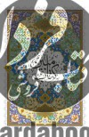 قرآن مبین ترجمه زیر