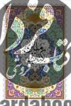 قرآن مبین ترجمه زیر الهیقمشهای وزیری قابدار
