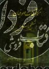 مکاشفات صوفیان، شطحیات- ترجمه منطقالاسرار ببیانالابرار