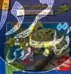 سفرهای علمی- جلدهای 1 تا 5