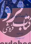 معتقدات و آداب ایرانی- از عصر صفویه تا دوره پهلوی