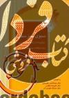 سبوی سبز سخن- برگزیدهای از نظم و نثر فارسی