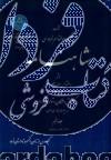 شاهنامه فردوسی ج5- از دستنویس موزه فلورانس