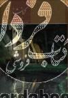 کرمانشاه دیار باستان