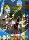 ماجراهای دانلد داک4- اژدهای دریایی، و دو قصهی دیگر