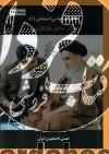 خاطرات سیاسی اجتماعی دکتر صادق طباطبایی 3جلدی