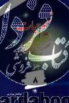 نسیم حیات- تفسیر قرآن کریم جزء08