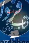 نسیم حیات- تفسیر قرآن کریم جزء04