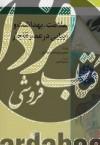 مجموعه پزشکی اسلامی 2 (سلامت-بهداشت و زیبایی در عصر قاجار)