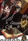 سیاحت شرق- زندگینامه آقانجفی قوچانی