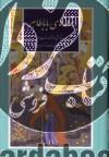 گزینه ادب پارسی ج11- گزیده ترانههای باباطاهر، با پژوهشی نو در اشعار منسوب به او