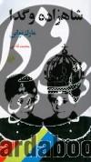شاهزاده و گدا